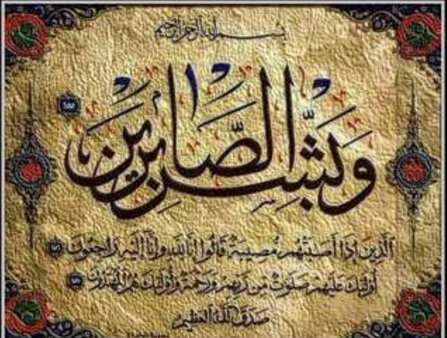 """انتقلت إلى عفو الله ورحمته جدة عائلة أقرامي """"مي الطاهرة"""""""