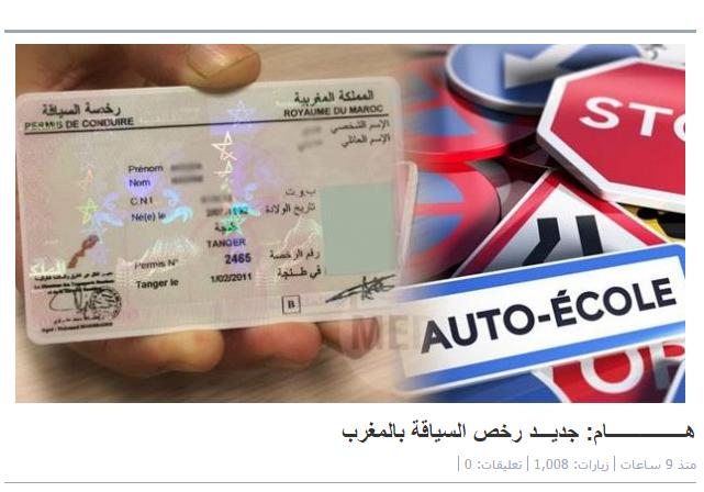 هــــــــــــــــام: جديـــد رخص السياقة بالمغرب