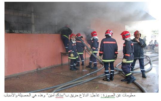 عاجل: اندلاع حريق ب »سناك أمين » بدرب غلف البيضاء