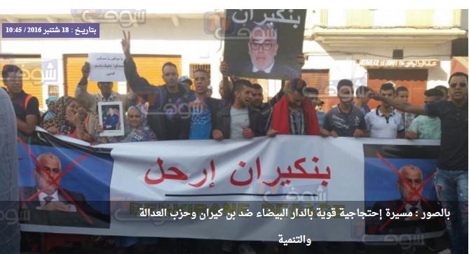 بالصور : مسيرة إحتجاجية قوية بالدار البيضاء ضد بن كيران وحزب العدالة والتنمية