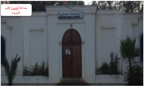 """""""البيئر الجديد""""، اختفاء 7 أعضاء بعد فتح باب الترشيح لرئاسة جماعة لغديرة بإقليم الجديدة"""
