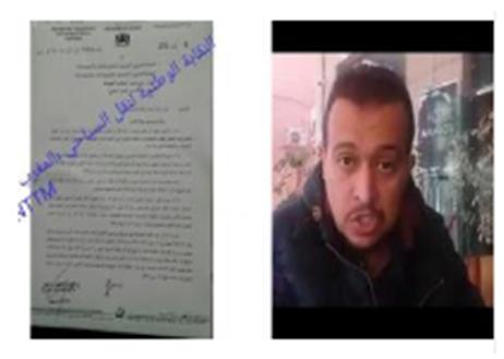 كلمة السيد الكاتب العام للنقابة الوطنية النقل السياحي بالمغرب بعد اصدار قرار بتعليق البطاقة المهنية الى غاية 31 دجنبر 2017 والصادر بتاريخ 01 دجنبر 2016.