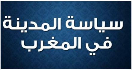 سياسة التعمير في المغرب تعاونية الأملال السكنية الحي الحسني نموذجا
