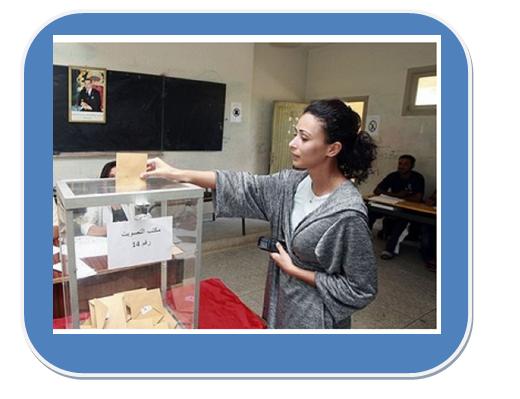 """""""الداخلية"""" تعيد الانتخابات في تسع مدن مغربية"""