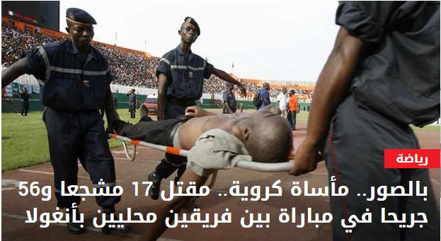 """بالصور..ماساة كروية..مقتل 17 مشجعا و56 جريحا بين فرقين محليين بأنغولا"""""""