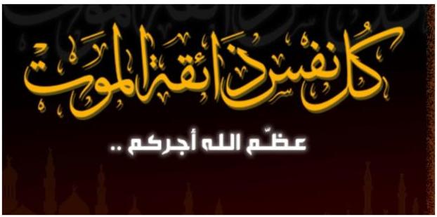 تعزيه في وفاة إبن خال صديقنا عمر صابر