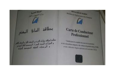 هذا مأعلنت عليه وزارة التجهيز والنقل واللوجستيك والماء بخصوص البطاقة المهنية