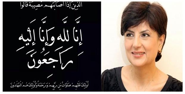 عاجل: وفاة الإعلامية المغربية الشهيرة سميرة الفيزازي