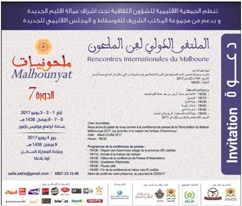 بلاغ صحفي خاص بالدورة السابعة لمهرجان ملحونيات 2017