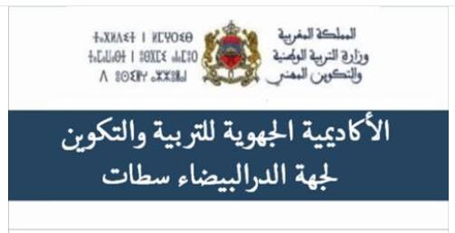 عاجل : إعفاء مدير الأكادميية الجهوية للتربية والتكوين بجهة الدارالبيضاء سطات من مهامه
