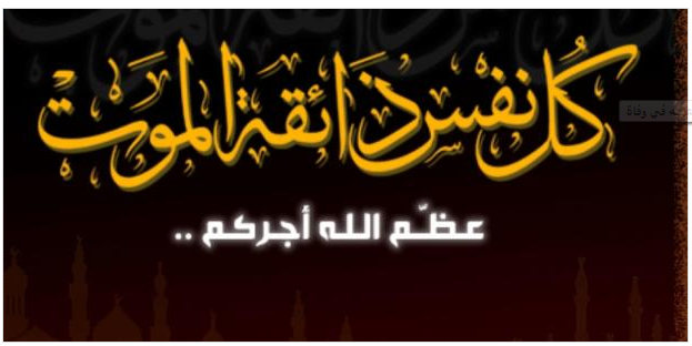 تعزينا في وفاة السيد عبد القادر الحدادي موظف سابقا بجماعة الساحل اولاد حريز