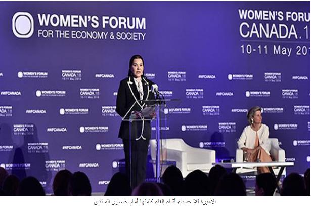 """شاركت الأميرة للا حسناء، رئيسة مؤسسة محمد السادس لحماية البيئة، الخميس 10 ماي 2018بتورونتو، في أشغال """"منتدى النساء- كندا 2018"""""""