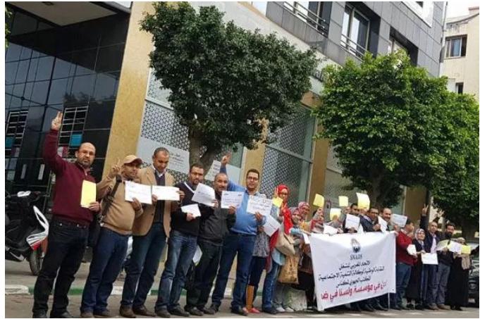 """موظفو """"وكالة التنمية"""" يخوضون احتجاجات غير مسبوقة أمام وزارة الحقاوي"""