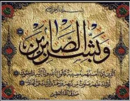 تعزية للأخ صالح فكار في وفات عمه بوشعيب فكار أحد رموز قبيلة اولاد حريز