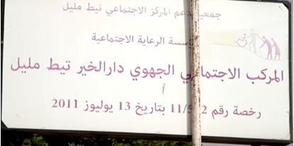 فضائح خيرية 'تيط مليل' تحصد ضحايا جدد و الحقاوي تسارع لإعفاء مسؤول كبير في وزارتها !
