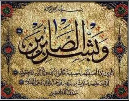 تعازنا لإخوة وأبناء في وفاة ا لحاج عبد الله دخا