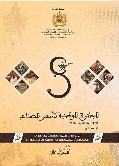 بلاغ الصحفي الخاص بالدورة الثامنة للجائزة الوطنية لأمهر الصناع التقليدين