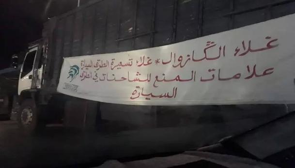 وقفة احتجاجية لاصحاب الشاحنات احتجاجا على ارتفاع ثمن الكازوال وتسعيرة الطريق السيار