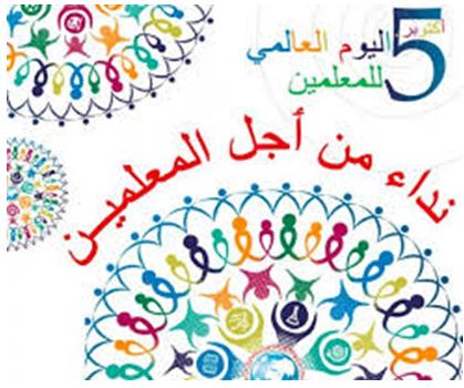 اليوم العالمي للمدرس : اية سبل آمنة لعمل مربي الأجيال