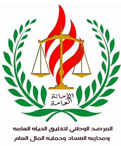 المرصد الوطني لتخليق الحياة العامة ومحاربة الفساد وحماية المال العام بالمغرب ينتخب بوشعيب نجار أمينا عاما