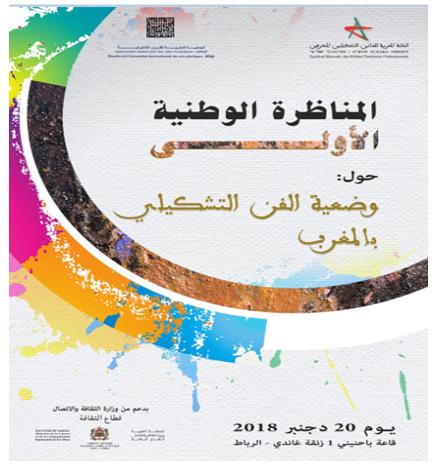 بـــرنـــامــــــــج المناظرة الوطنية الأولى حول  وضعية الفنون التشكيلية بالمغرب  يوم الخميس 20 دجنبر  2018