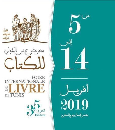 بلاغ المشاركة المغربية في معرض تونس الدولي للكتاب 2019
