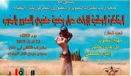 المناظرة الاولى للفدرالية الوطنية لأرباب ومهنيي قطاع التصوير بالمغرب