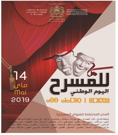 بلاغ حول الاحتفال باليوم الوطني للمسرح لسنة 2019