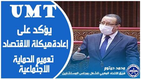 الاتحاد المغربي للشغل بمجلس المستشارين يؤكد على إعادة هيكلة الاقتصاد وتعميم الحماية الاجتماعية