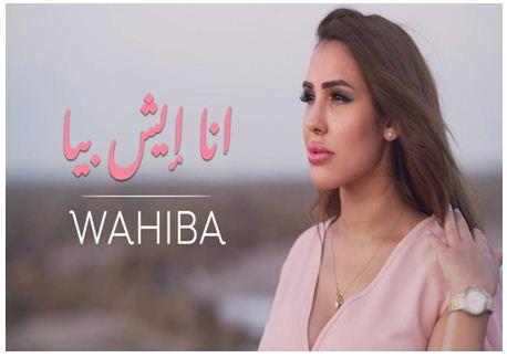 """أنا إيش بيا """" أغنية عراقية  للفنانة المغربية  وهيبة مندريس"""