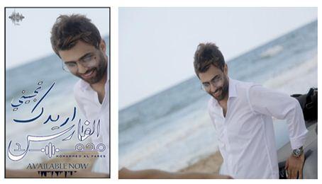 """الفنان محمد الفارس يطلق عمله الغنائي """" أريدك تجيني """""""