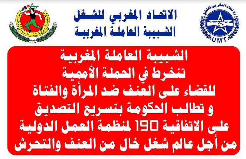 الشبيبة العاملة المغربية تطالب الحكومة بتسريع التصديق على الاتفاقية 190 لمنظمة العمل الدولية و التوصية 206 من أجل عالم شغل خال من العنف والتحرش