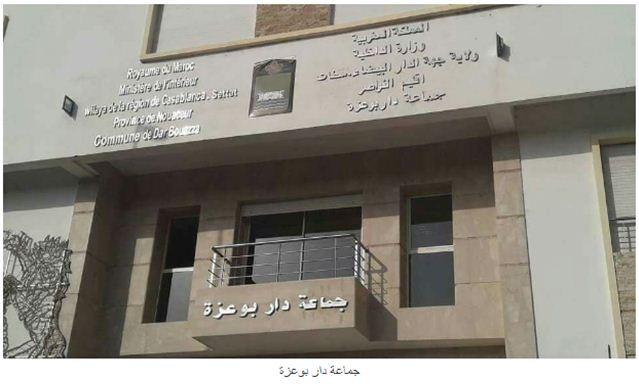 عاجل…المحكمة الإدارية بالبيضاء تقضي بعزل رئيس جماعة دار بوعزة