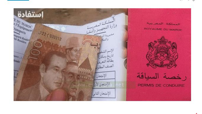 خبر ســار.. رسميًا.. إلغاء سحب رخصة السياقة من السائقين بالمغرب
