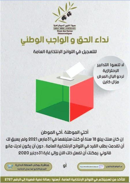 بلاغ حول مقترحات حزب جبهة القوى الديمقراطية لتوسيع وعاء الخيار الديمقراطي