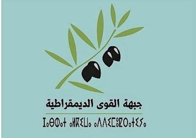 بلاغ عن تنظيم نــــــــدوة صحفية عن بعد لتقديم الإتلاف الديمقراطي الحداثي من أجل مغرب المستقبل الأربعاء 16 دجنبر 2020 على الساعة الحادية عشر (11) صباحا