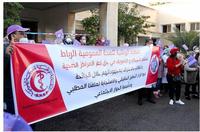 """مهنيو الصحة يحتجون بتزامن مع """"حملة التلقيح"""""""