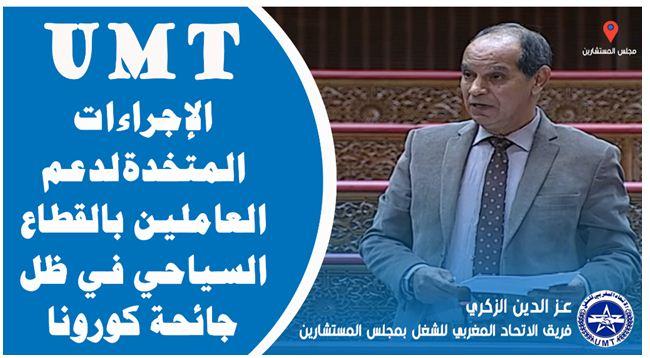 الاتحاد المغربي للشغل بمجلس المستشارين: إجراءات الحكومة زادت من تداعيات كورونا على القطاع السياحي