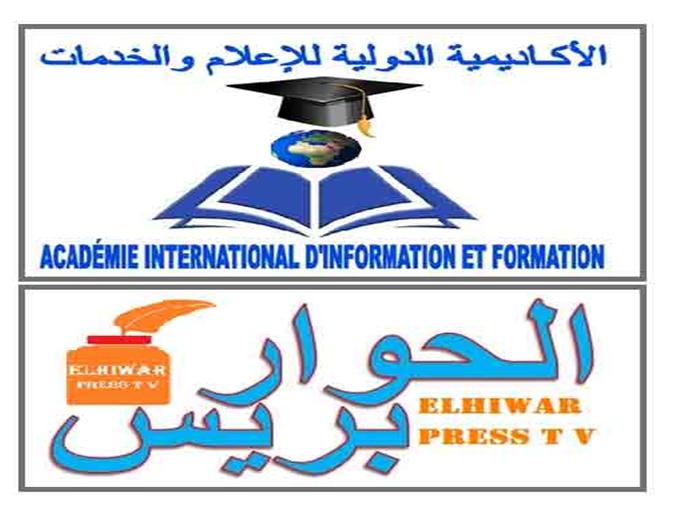بلاغ صحفي: دورة تكوينية من تنظيم الأكاديمية الدولية للإعلام والخدمات وجريدة الحوار بريس